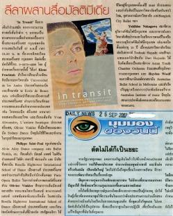 Daily News, September 26th 2007, Thailand